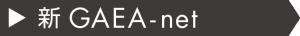 新GAEA-netページへ